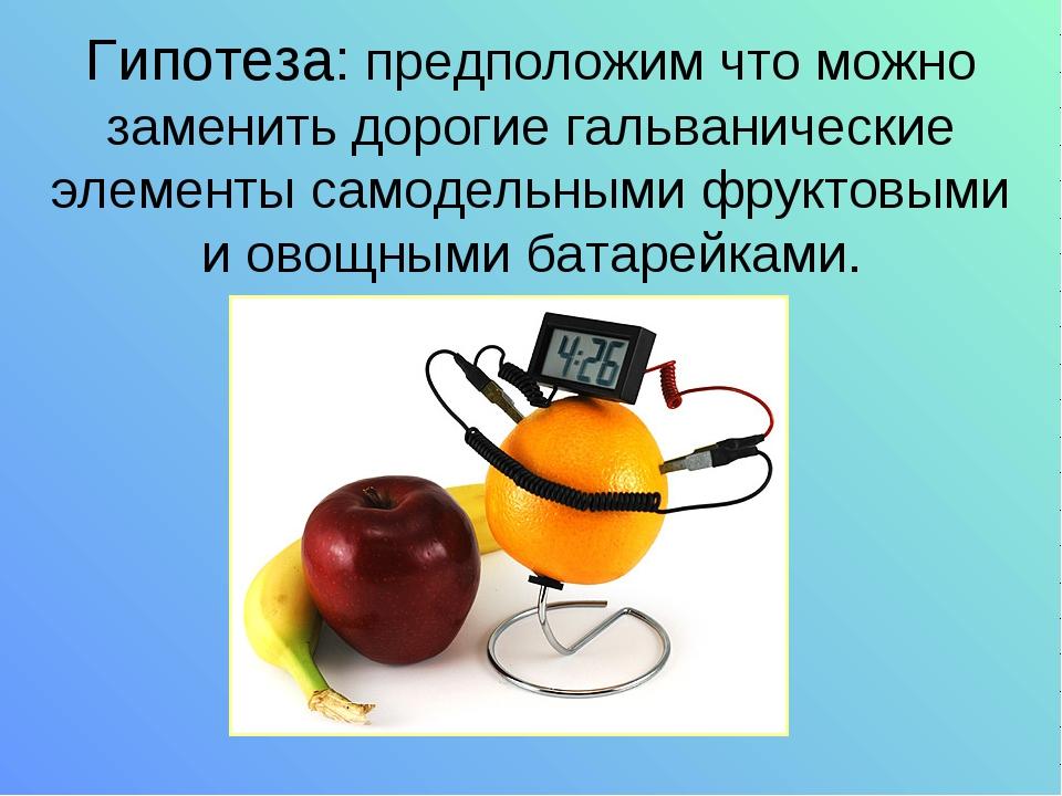 Гипотеза: предположим что можно заменить дорогие гальванические элементы само...