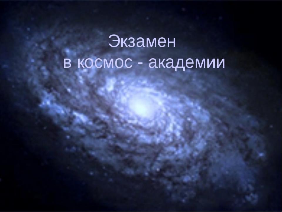 Экзамен в космос - академии