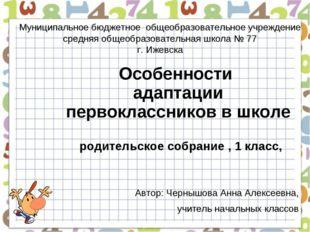 Особенности адаптации первоклассников в школе родительское собрание , 1 клас