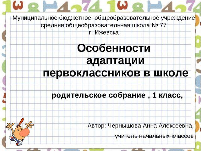 Особенности адаптации первоклассников в школе родительское собрание , 1 клас...