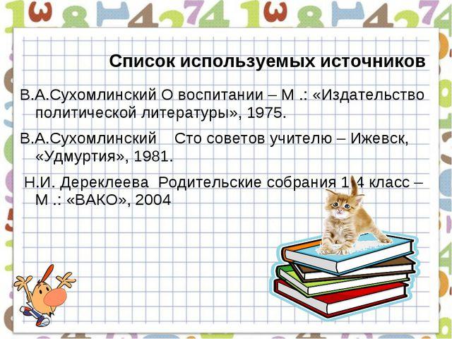 Список используемых источников В.А.Сухомлинский О воспитании – М .: «Издатель...