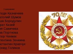 Содержание Володя Казначеев Анатолий Шумов Саша Бородулин Марат Казей Таня С