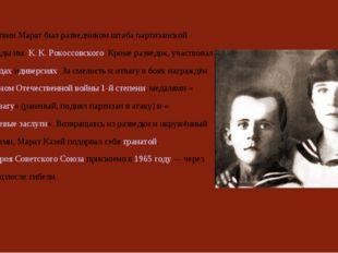 Впоследствии Марат был разведчиком штаба партизанской бригады им. К. К. Рокос