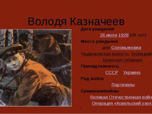 Володя Казначеев Дата рождения 26 июля 1928 (86 лет) Место рождения дер Соло