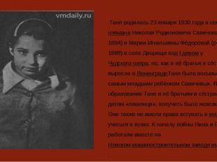 Таня родилась 23 января 1930 года в семье нэпмана Николая Родионовича Савиче