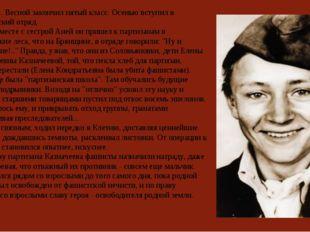1941 год... Весной закончил пятый класс. Осенью вступил в партизанский отряд.
