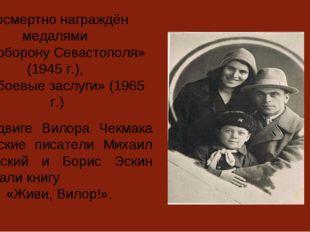 Посмертно награждён медалями «За оборону Севастополя» (1945 г.), «За боевые з