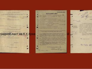 Наградной лист на К.К.Кравчука и копия докладной записки Сталину.