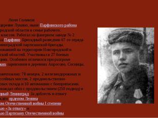 Леня Голиков Родился в деревне Лукино, ныне Парфинского района Новгородской