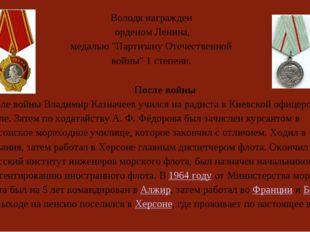 """Володя награжден орденом Ленина, медалью """"Партизану Отечественной войны"""" 1 ст"""