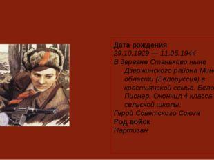 Мара́т Казе́й Дата рождения 29.10.1929 — 11.05.1944 В деревне Станьково ныне