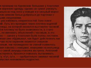 Во время проверки на Куровском большаке у Анатолия сняли верхнюю одежду, одна