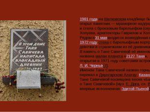 1981 года на Шатковском кладбище был открыт памятник — мраморное надгробие[5]