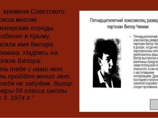 Во времена Советского Союза многие пионерские отряды, особенно в Крыму, но