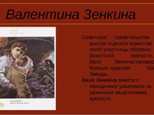 Валентина Зенкина  Советское правительство высоко оценило мужество юной у