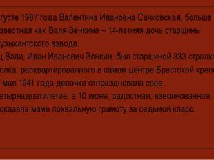 В августе 1987 года Валентина Ивановна Сачковская, больше известная как Валя