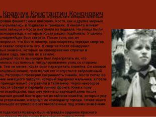 Кравчук Константин Кононович 20 сентября 1941 года во время боёв, в результа