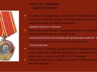 Анатолий награжден Орденом Ленина Осташёвская средняя школа носит имя Толи Шу
