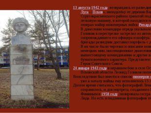 13 августа 1942 года, возвращаясь из разведки от шоссе «Луга—Псков», неподалё