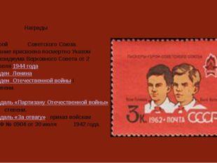 Герой Советского Союза. Звание присвоено посмертно Указом Президиума Верх