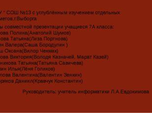 Авторы совместной презентации учащиеся 7А класса: Чебанова Полина(Анатолий Шу