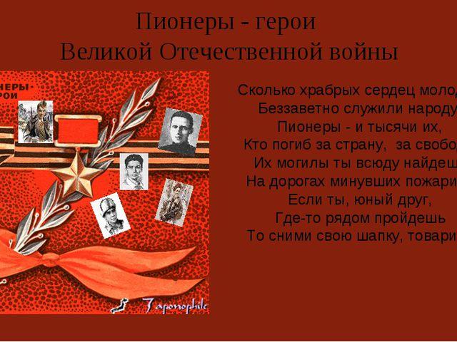 Пионеры - герои Великой Отечественной войны Сколько храбрых сердец молодых Бе...