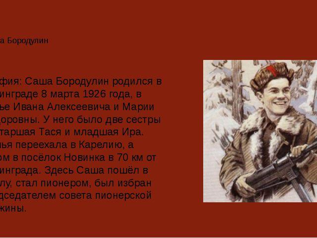 Саша Бородулин Биография: Саша Бородулин родился в Ленинграде 8 марта 1926 го...