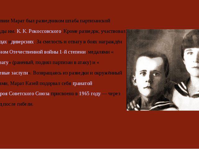 Впоследствии Марат был разведчиком штаба партизанской бригады им. К. К. Рокос...