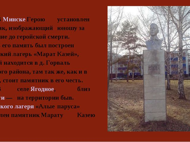 В Минске Герою установлен памятник, изображающий юношу за мгновение до...