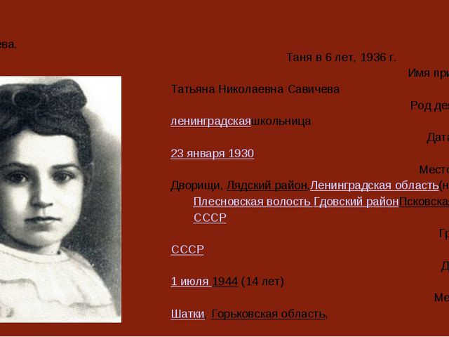 Таня Савичева. Таня в 6 лет, 1936 г. Имя при рождении: Татьяна Николаевна Сав...