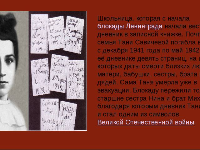 Школьница, которая с начала блокады Ленинграда начала вести дневник в записно...