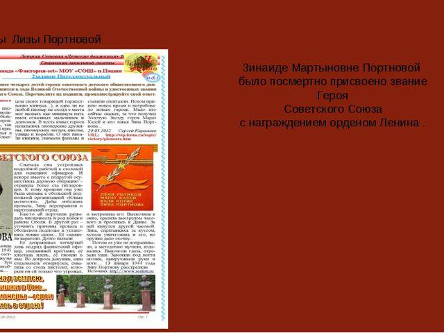 Награды Лизы Портновой Зинаиде Мартыновне Портновой было посмертно присвоено...