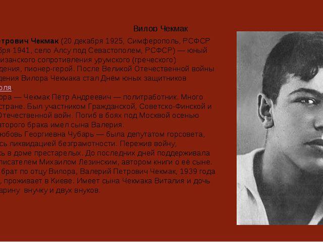Вилор Чекмак Вилор Петрович Чекмак (20 декабря 1925, Симферополь, РСФСР — 10...