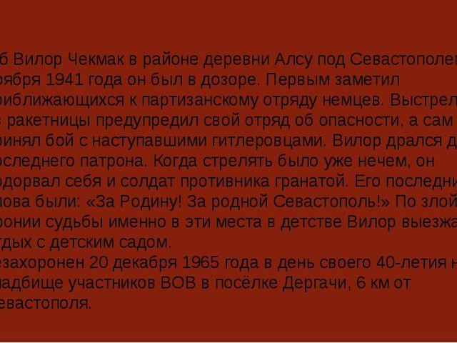 Погиб Вилор Чекмак в районе деревни Алсу под Севастополем. 10 ноября 1941 го...
