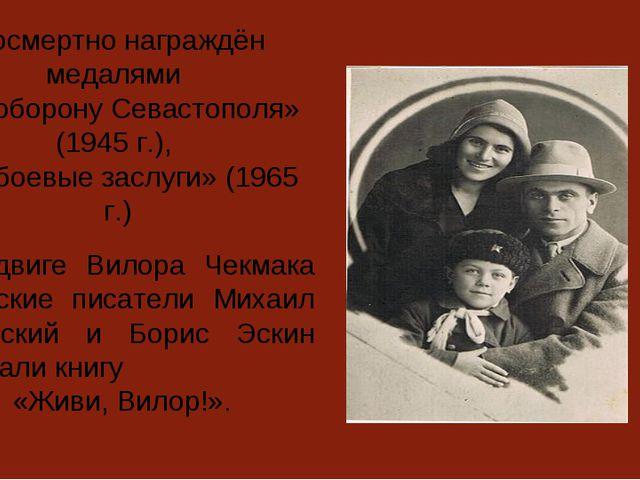 Посмертно награждён медалями «За оборону Севастополя» (1945 г.), «За боевые з...