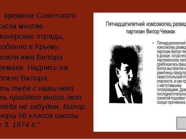 Во времена Советского Союза многие пионерские отряды, особенно в Крыму, но...