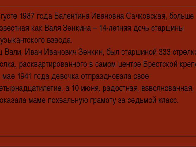 В августе 1987 года Валентина Ивановна Сачковская, больше известная как Валя...