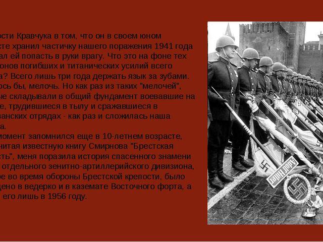 Заслуга Кости Кравчука в том, что он в своем юном возрасте хранил частичку на...