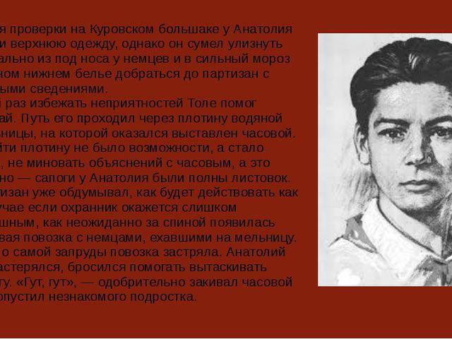 Во время проверки на Куровском большаке у Анатолия сняли верхнюю одежду, одна...