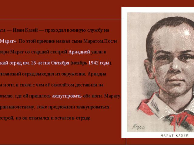 Отец Марата — Иван Казей — проходил военную службу на линкоре «Марат». По это...
