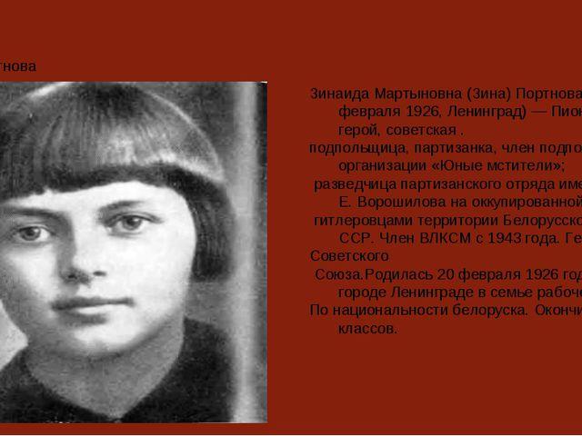 Лиза Портнова Зинаида Мартыновна (Зина) Портнова (20 февраля 1926, Ленинград)...