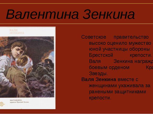 Валентина Зенкина  Советское правительство высоко оценило мужество юной у...