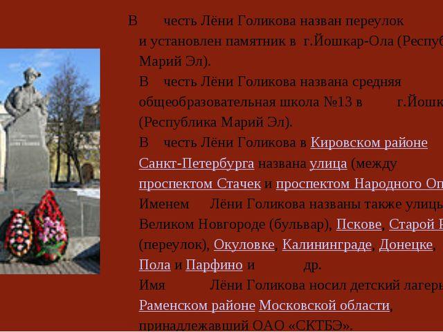 В честь Лёни Голикова назван переулок Голикова и установлен памятник в г....