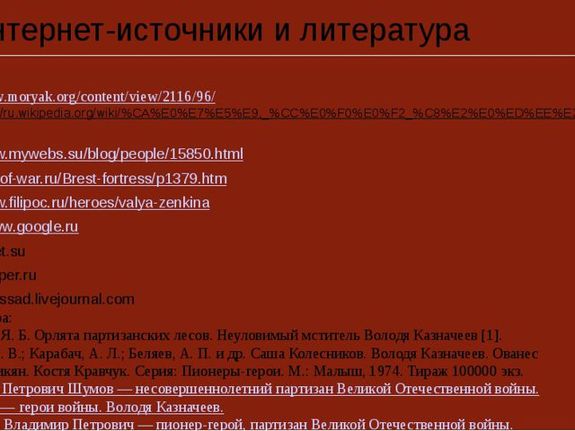 Ссылки: http://www.moryak.org/content/view/2116/96/https://ru.wikipedia.org/w...