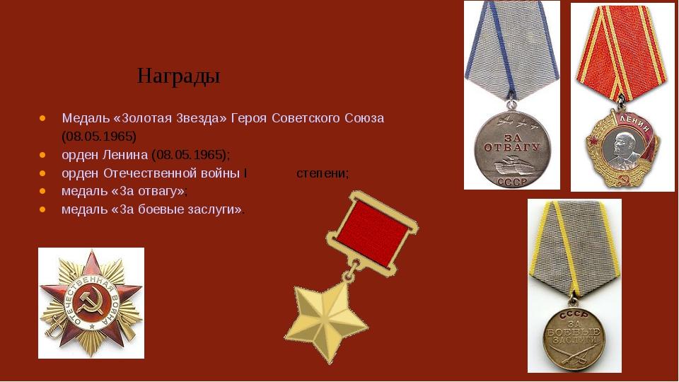Награды  Медаль «Золотая Звезда» Героя Советского Союза (08.05.1965) орден...
