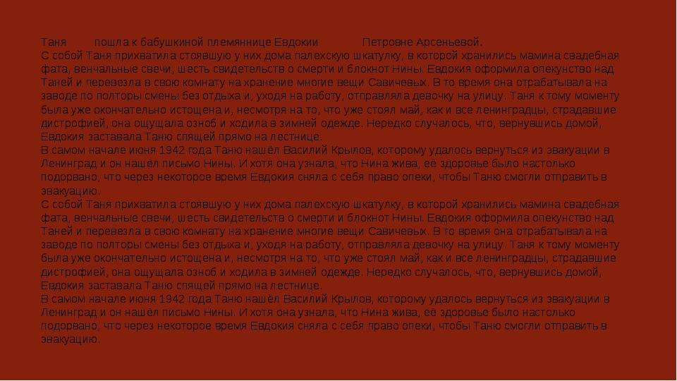 Таня пошла к бабушкиной племяннице Евдокии Петровне Арсеньевой. С собой Т...
