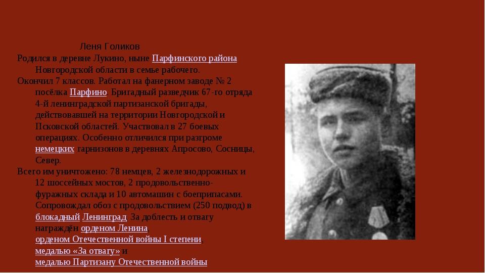Леня Голиков Родился в деревне Лукино, ныне Парфинского района Новгородской...