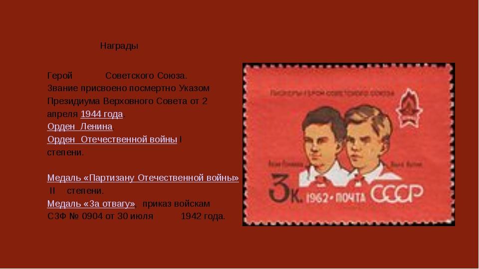 Герой Советского Союза. Звание присвоено посмертно Указом Президиума Верх...