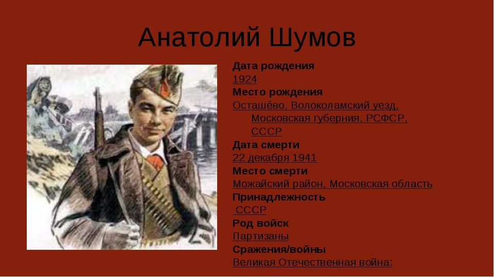 Анатолий Шумов Дата рождения 1924 Место рождения Осташёво, Волоколамский уезд...