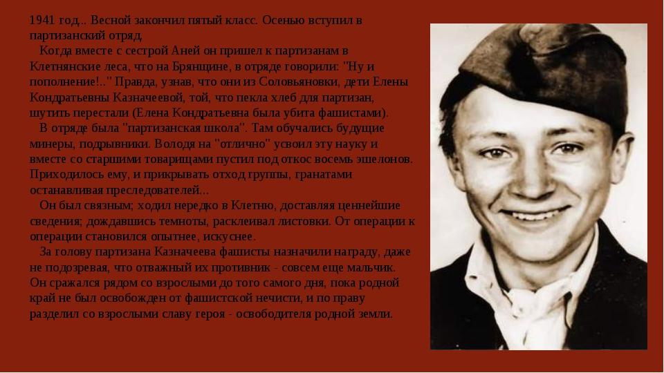 1941 год... Весной закончил пятый класс. Осенью вступил в партизанский отряд....